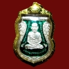 เหรียญเสมาหน้าเลื่อนหลวงปู่ทวด 95 ปี ชาตกาล อาจารย์นอง เนื้อเงินลงยาเขียวพร้อมเลี่ยมทอง