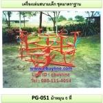 รหัส PG-051 ม้าหมุน 6 ที่