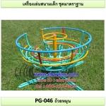 รหัส PG-046 ถ้วยหมุน