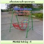 รหัส PG-012 ชิงช้านั่งคู่ 1 ที่