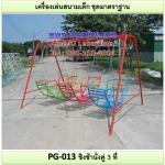 รหัส PG-013 ชิงช้านั่งคู่ 3 ที่