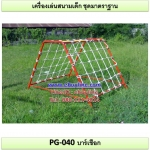 รหัส PG-040 บาร์เชือก