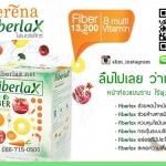 Fiberlax ไฟเบอร์แล็กซ์