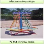 รหัส PG-053 กระโจมหมุน 8 เหลี่ยม