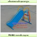 รหัส PG-061 กระดานลื่น (อนุบาล)