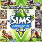 The Sims 3 8 in 1 ภาษาไทย (3DVD)