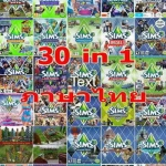 The Sims 3 Edition 30 in 1 New 2014 (5DVD)