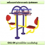 OUL-04 อุปกรณ์นั่งโยก (แบบมือดันคู่)