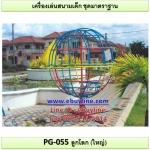 รหัส PG-055 ลูกโลก (ใหญ่)