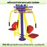 OUL-02 อุปกรณ์บริหารแขน-หัวไหล่-หน้าอก (แบบดันยกตัว)