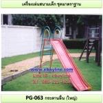 รหัส PG-063 กระดานลื่น (ใหญ่)