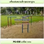 รหัส PG-038 บาร์ไต่ 3 ทาง