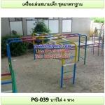 รหัส PG-039 บาร์ไต่ 4 ทาง