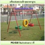 รหัส PG-018 โซ่แกว่งห่วงยาง 3 ที่