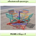 รหัส PG-045 เก้าอี้หมุน 4 ที่
