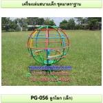 รหัส PG-056 ลูกโลก (เล็ก)