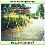 รหัส PG-019 ชิงช้าเอม้าโยก 3 ที่
