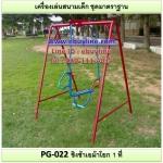รหัส PG-022 ชิงช้าเอม้าโยก 1 ที่