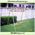รหัส PG-016 โซ่แกว่ง 2 ที่