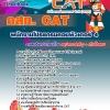 แนวข้อสอบพนักงานโปรแกรมคอมพิวเตอร์ 4 กสท.CAT