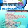 แนวข้อสอบนักสื่อสารมวลชน กรมประชาสัมพันธ์ NEW 2560
