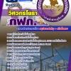แนวข้อสอบวิศวกรโยธา กฟภ. การไฟฟ้าส่วนภูมิภาค 2560