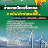 แนวข้อสอบช่างเทคนิคเครื่องกล กฟผ. การไฟฟ้าผลิตแห่งประเทศไทย NEW 2560