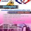 แนวข้อสอบเลขานุการ การรถไฟฟ้าขนส่งมวลชนแห่งประเทศไทย (รฟม)