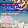 แนวข้อสอบนักจัดการงานทั่วไป กรมพัฒนาการแพทย์แผนไทยและการแพทย์ทางเลือก อัพเดทใหม่ 2560