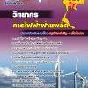 แนวข้อสอบวิทยากร กฟผ. การไฟฟ้าผลิตแห่งประเทศไทย NEW 2560