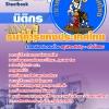 แนวข้อสอบนิติกร ธนาคารแห่งประเทศไทย ธปท. NEW