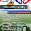 แนวข้อสอบพนักงานบริหารงานพัสดุ รฟม. การรถไฟฟ้าขนส่งมวลชนแห่งประเทศไทย