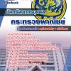 แนวข้อสอบนักทรัพยากรบุคคล กระทรวงพาณิชย์ NEW 2560