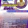 แนวข้อสอบพนักงานช่างไฟฟ้า การไฟฟ้าส่วนภูมิภาค กฟภ. อัพเดทใหม่ 2560