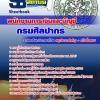 แนวข้อสอบพนักงานการเงินและบัญชี กรมศิลปากร NEW 2560
