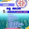 แนวข้อสอบครู สควค. เอกเคมี อัพเดทใหม่ 2560