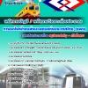 แนวข้อสอบพนักงานบัญชี / พนักงานวิเคราะห์งบประมาณ รฟม. การรถไฟฟ้าขนส่งมวลชนแห่งประเทศไทย