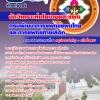 แนวข้อสอบกรมพัฒนาการแพทย์แผนไทยและการแพทย์ทางเลือก ตำแหน่งนักวิเคราะห์นโยบายและแผน อัพเดทใหม่ 2560