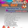 แนวข้อสอบช่างโทรคมนาคม 3 กสท.โทรคมนาคม จำกัด(CAT)