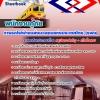 แนวข้อสอบพนักงานกู้ภัย รฟม. การรถไฟฟ้าขนส่งมวลชนแห่งประเทศไทย