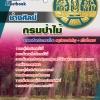 แนวข้อสอบช่างศิลป์ กรมป่าไม้ NEW 2560