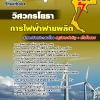 แนวข้อสอบวิศวกรโยธา กฟผ. การไฟฟ้าผลิตแห่งประเทศไทย NEW 2560