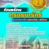 แนวข้อสอบภัณฑรักษ์ กรมธนารักษ์ NEW 2560