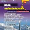 แนวข้อสอบนิติกร กฟผ. การไฟฟ้าผลิตแห่งประเทศไทย NEW 2560