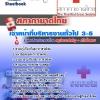 แนวข้อสอบเจ้าหน้าที่บริหารงานทั่วไป 3-5 3-5 สภากาชาดไทย