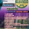 แนวข้อสอบช่างสำรวจ กรมป่าไม้ NEW 2560
