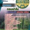 แนวข้อสอบบุคลากร กรมป่าไม้ NEW 2560