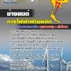 แนวข้อสอบช่างยนต์ กฟผ. การไฟฟ้าผลิตแห่งประเทศไทย NEW