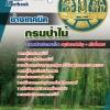 แนวข้อสอบช่างเทคนิค กรมป่าไม้ NEW 2560