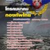 แนวข้อสอบโทรคมนาคม กองบัญชาการกองทัพไทย อัพเดทใหม่ 2560